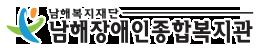 남해복지재단 남해장애인종합복지관